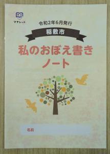 稲敷市 おぼえ書きノート