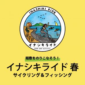 イナシキライドロゴ