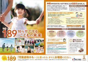 児童虐待防止推進標語ポスター
