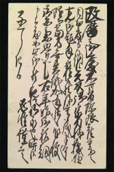 企画展「年賀切手と年賀状」03