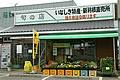 施設:JA稲敷新利根直売所
