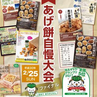 『第9回稲敷市あげ餅自慢大会』の写真