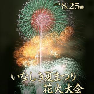 『花火大会』の写真
