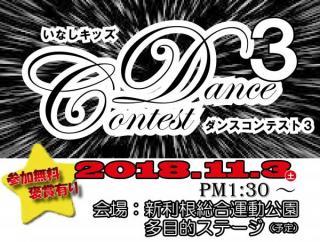 『第3回いなしキッズ ダンスコンテスト参加者募集!』の写真