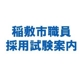 『稲敷市職員採用試験』の写真