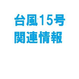 『台風15号関連情報』の写真