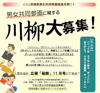 『男女共同参画に関する川柳を大募集』の写真