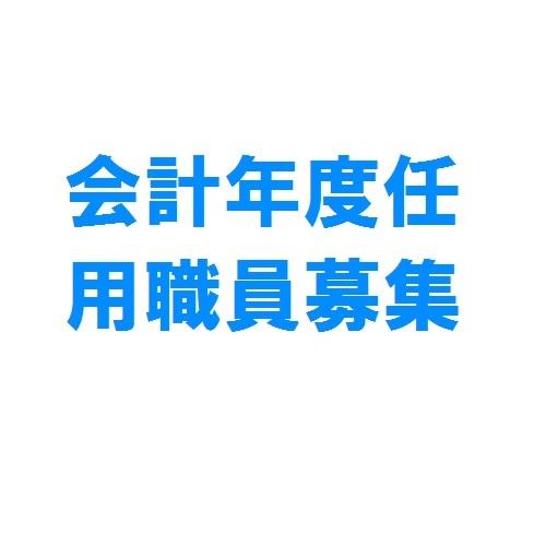 トピックス:令和3年度稲敷市会計年度任用職員募集